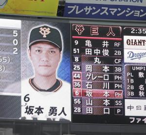 8回2死一、二塁の場面で代打で出場した坂本勇人(カメラ・橋口 真)