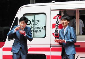 ノーサイド酒場のメニューをほおばるジャルジャルの後藤淳平(左)と福徳秀介