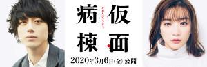 映画「仮面病棟」で主演の坂口健太郎、ヒロインの永野芽郁
