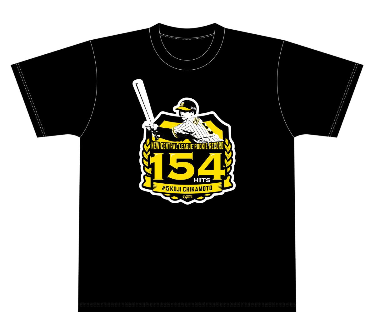 近本のセ・リーグ新人最多安打記念Tシャツ