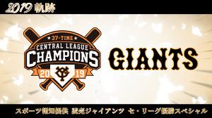 巨人が5年ぶりのリーグ優勝!