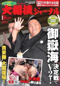 「大相撲ジャーナル秋場所決算号」の表紙