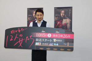 テレビ大阪改編会見で新ドラマ「抱かれたい12人の女たち」をPRした山本耕史
