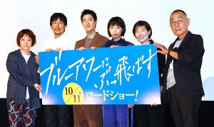 完成披露舞台あいさつに出席した(左から)箱田優子監督、黒田大輔、渡辺大知、夏帆、シム・ウンギョン、でんでん