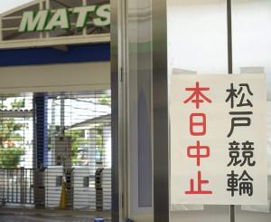 システム障害で中止になった松戸競輪場正門