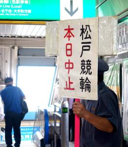 システム障害で中止になった松戸競輪場