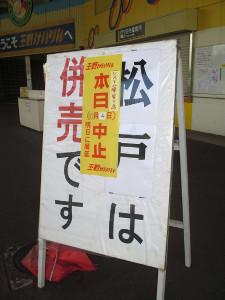 システム障害のために初日の開催が中止、順延となった玉野競輪場の看板
