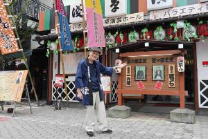 「さぁ、笑いに来てください!」。浅草演芸ホールで声をかける松倉久幸会長