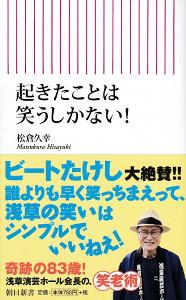 松倉久幸著「起きたことは笑うしかない!」