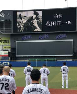 ロッテ・井口監督(中央奥)をはじめ選手、コーチが金田正一氏へ黙とうを捧げた