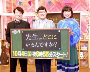 テレビ東京の新番組「先生、、、どこにいるんですか?」でMCを務める(左から)ユースケ・サンタマリア、山里亮太、山崎静代
