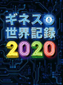 クレイグ・グレンディ編「ギネス世界記録2020」