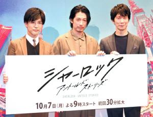 「シャーロック」出演の(左から)岩田剛典、ディーン・フジオカ、佐々木蔵之介