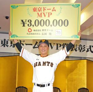 「2019年度東京ドームMVP賞」の表彰式に出席し、副賞の賞金300万円のボードを掲げる坂本勇人