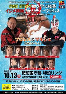 「プロレスリングフェスティバル IN 佐賀 VOL.2プレイベント ONE STEP!命を学ぶ授業 イジメ撲滅チャリティープロレス」