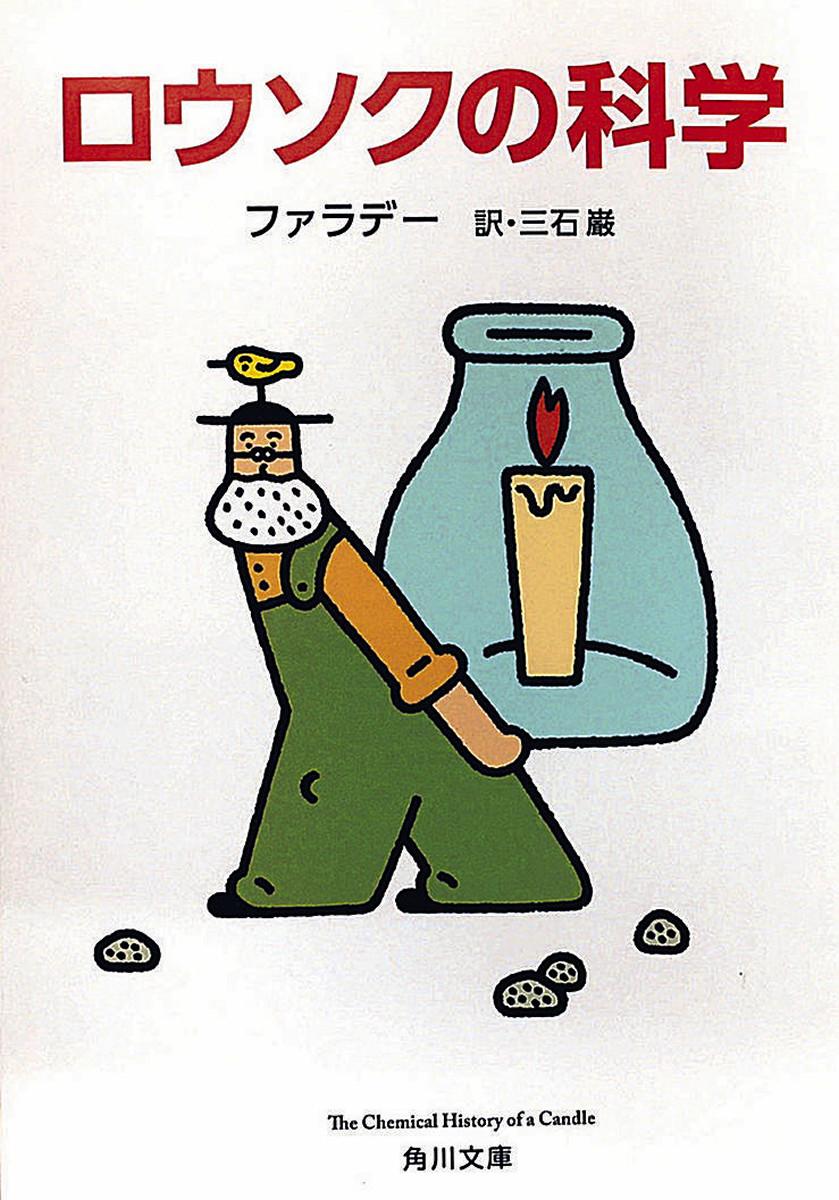再び注目されそうな「ロウソクの科学」(角川文庫版)