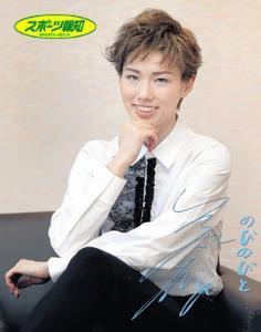 リラックスした表情を見せる宝塚歌劇雪組2番手スター・彩風咲奈
