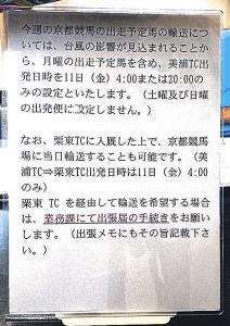 美浦トレセンでは、台風の影響で変更された輸送態勢をポスターで告知