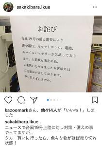 インスタグラムより@sakakibara.ikue