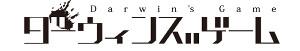 (C)FLIPFLOPs(秋田書店)/ダーウィンズゲーム製作委員会