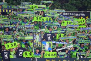 曹貴裁監督のタオルを掲げ応援する湘南サポーター