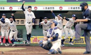 延長10回2死満塁、岩城のサヨナラ死球でベンチを飛び出す京大ナイン(カメラ・石田 順平)