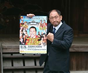 奉納プロレスのポスターを手に気合いを入れる大谷晋二郎