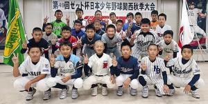 関西秋季大会での健闘を誓い合う小学生の部主将ら