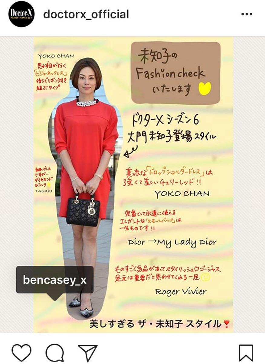 米倉涼子「ドクターX」ファッションチェックに反響「素敵すぎ