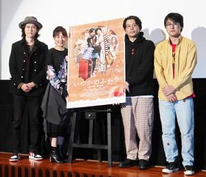 映画「いつかのふたり」の舞台あいさつを行った(左から)伊東ミキオ、中島ひろ子、岡田義徳、長尾元監督