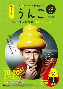 コラボ企画「うんこスタジアム」の藤村慶太バージョンのポスター(ツエーゲン金沢提供)