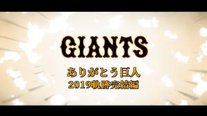 日本シリーズまでの巨人を振り返ろう