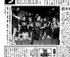 nWoジャパンの進撃を報じる1998年1月25日付スポーツ報知