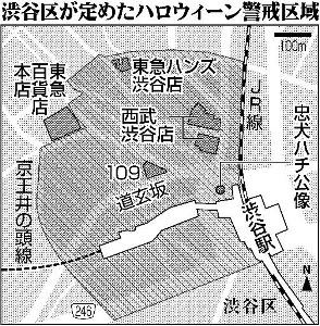 渋谷区が定めたハロウィーン警戒区域