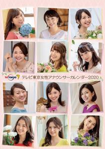 表紙は12人の女性アナウンサーが集合(C)テレビ東京