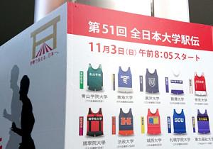 名古屋市内では全日本大学駅伝の看板が設置され、大会のムードが高まっている