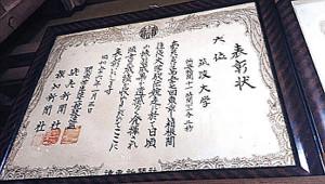 筑波大選手寮の大家・中島さん宅には1981年箱根駅伝6位の賞状が飾られている