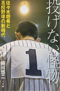 柳川悠二著「投げない怪物 佐々木朗希と高校野球の新時代」