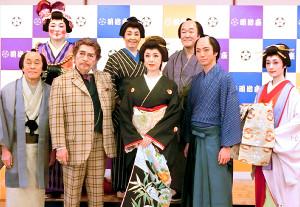 初日終演後に会見した(左から)佐藤B作、久保田磨希、横内正、未沙のえる、大地真央、温水洋一、矢崎広、中島亜梨沙