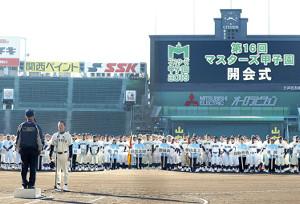 マスターズ甲子園開会式で選手宣誓をするPL学園OBの桑田氏
