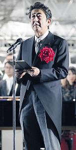 式典で祝辞を述べる安倍晋三首相