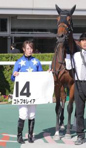 コトブキレイアで勝利を挙げた藤田菜七子