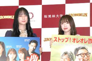 乃木坂46・鈴木絢音(左)と渡辺みり愛