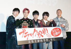 公開記念舞台あいさつに出席した(左から)水沢林太郎、SixTONESの田中樹、Sexy Zoneの佐藤勝利、King&Prince・高橋海人、葵揚
