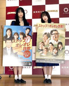 オレオレ詐欺の防止キャンペーンイベントに出席した鈴木絢音(左)と渡辺みり愛