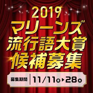 2019マリーンズ流行語大賞のロゴ