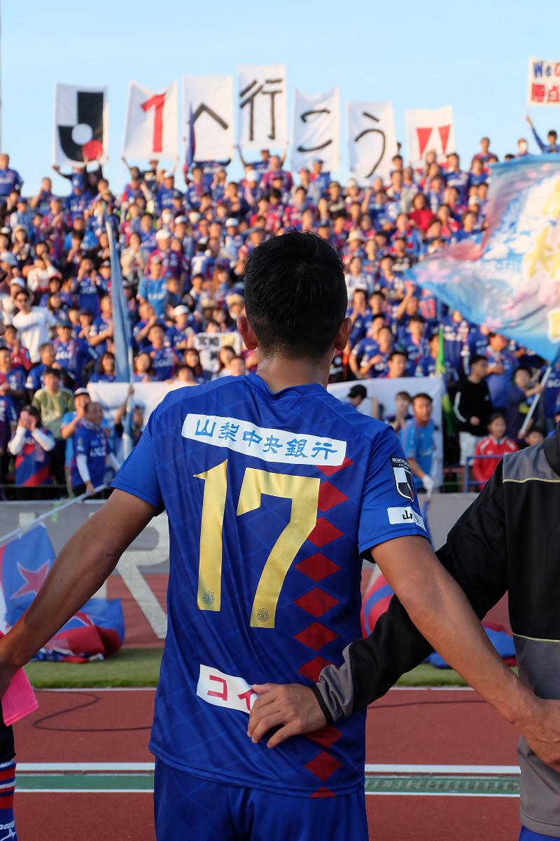 """背番号17金園の2ゴールで甲府は""""ジンクス""""を乗り越える勝利を挙げた"""