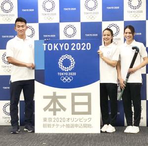 五輪観戦チケットの2次抽選申し込み開始イベントに出席した(左から)ビーチバレーの高橋巧、ホッケーの瀬川真帆、内藤夏
