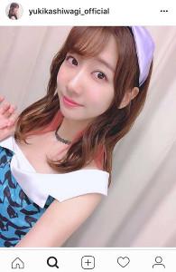 インスタグラムより@yukikashiwagi_official