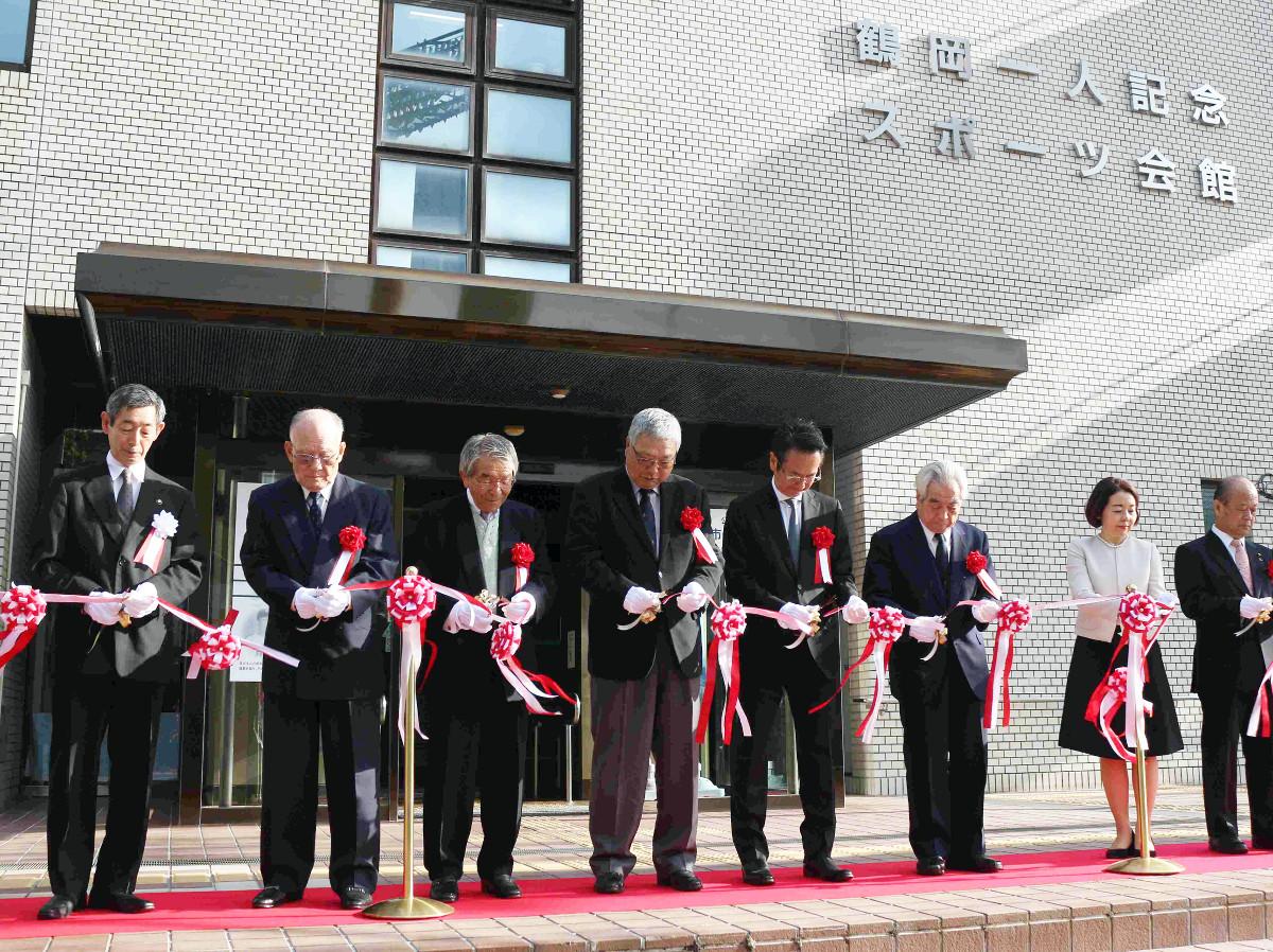 鶴岡一人記念スポーツ会館前では藤田会長(左から3人目)らがテープカット